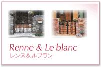 門扉レンヌ&ルブラン