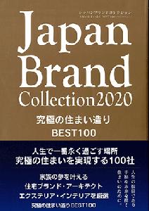 japan_brand表紙