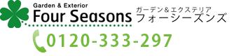 兵庫西宮のフォーシーズンズ~外構・ガーデンエクステリアの造園施工・庭工事専門店